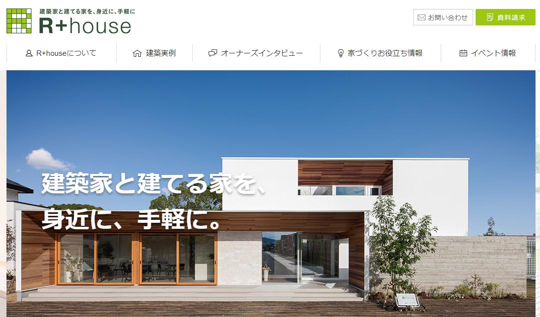 アールプラスハウス (R+house)の評判・口コミ【岩手/40代女性】