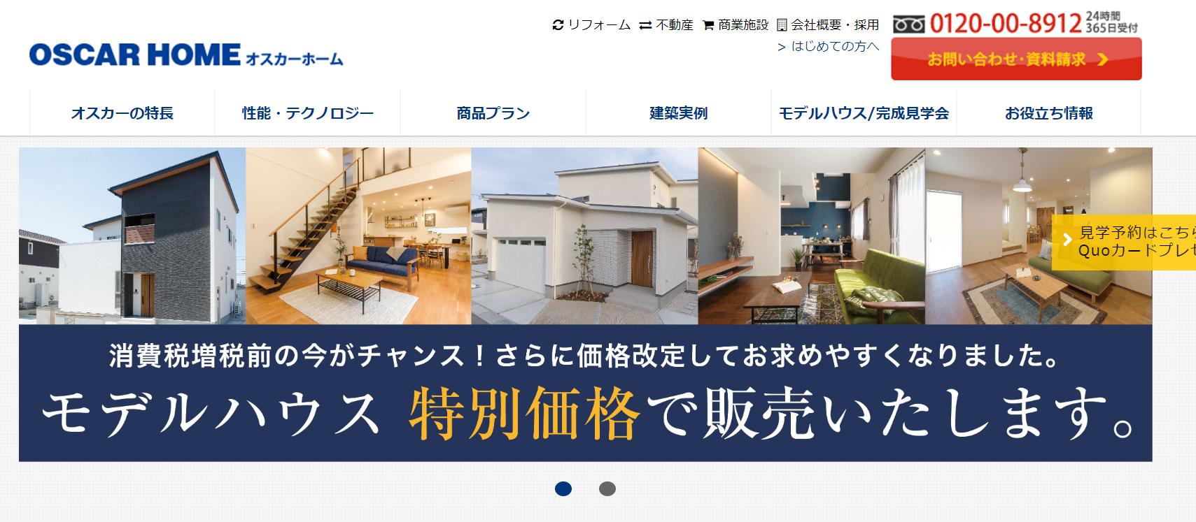 オスカーホームの評判・口コミ【富山/20代女性】