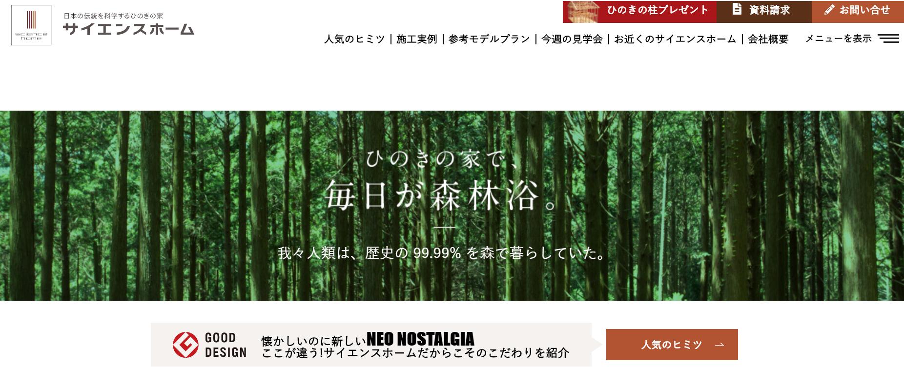 サイエンスホームの評判・口コミ【群馬/30代男性】