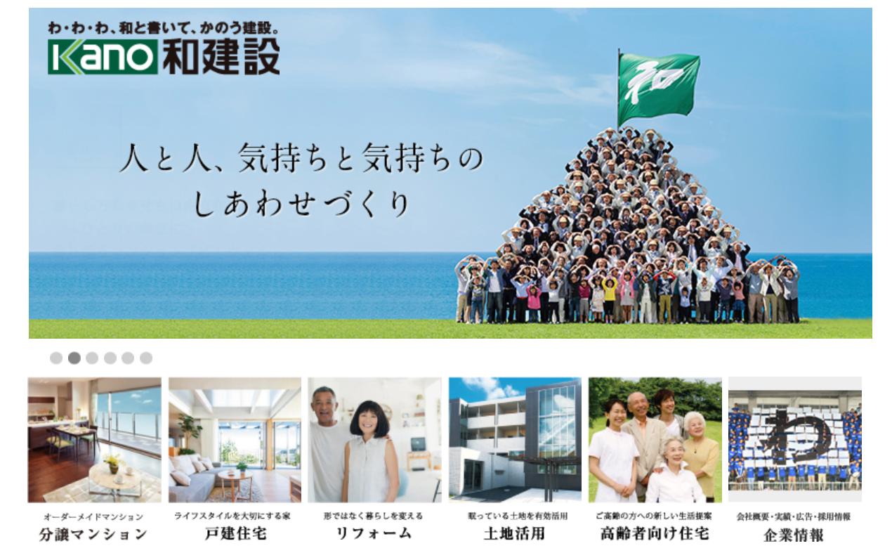 和建設の評判・口コミ【高知/40代男性】