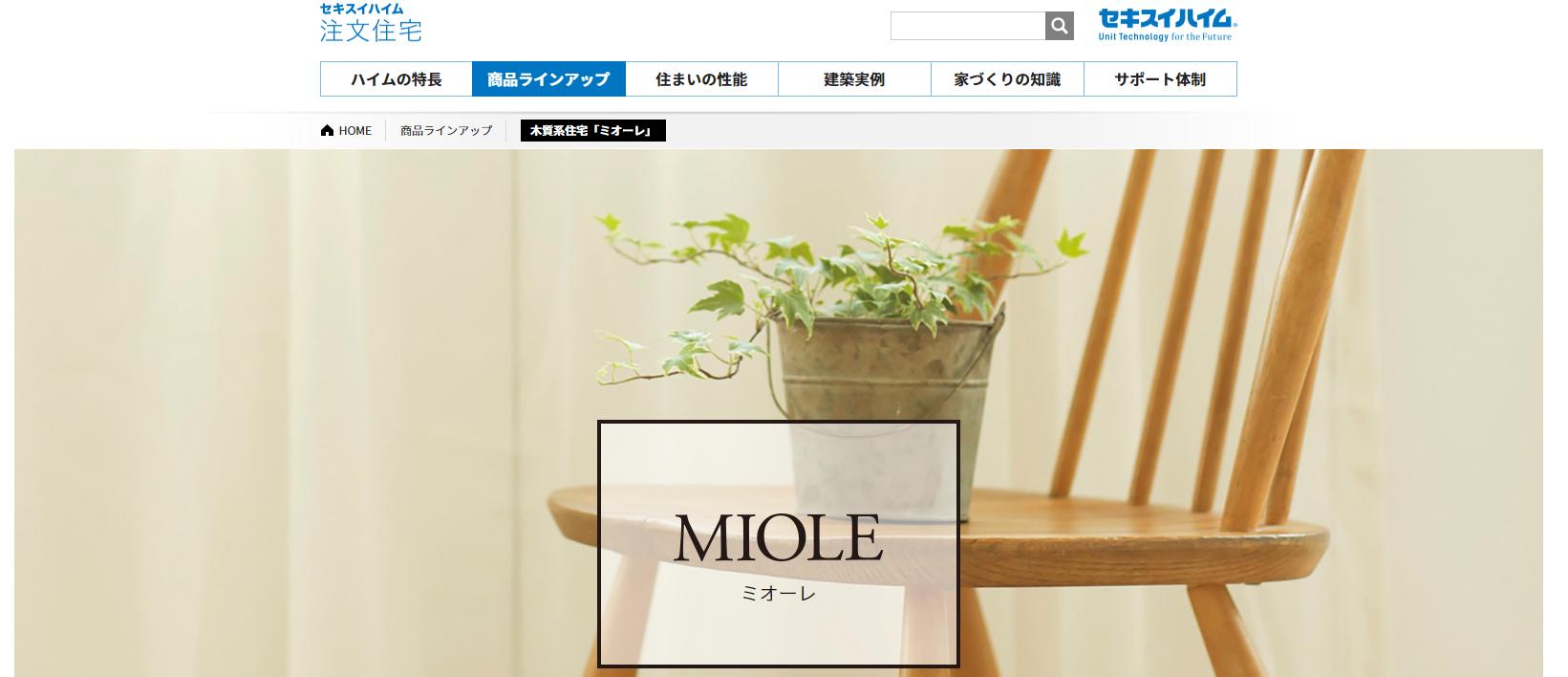 ミオーレ(セキスイハイム)の評判・口コミ【山口/20代男性】