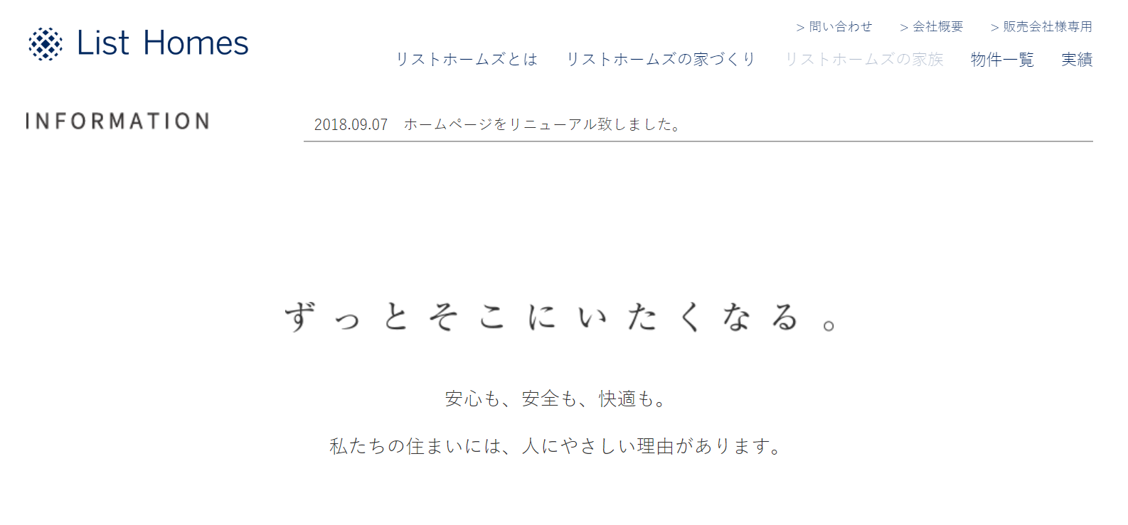 リストガーデン三ツ池公園(リストホームズ)の評判・口コミ【神奈川/20代女性】