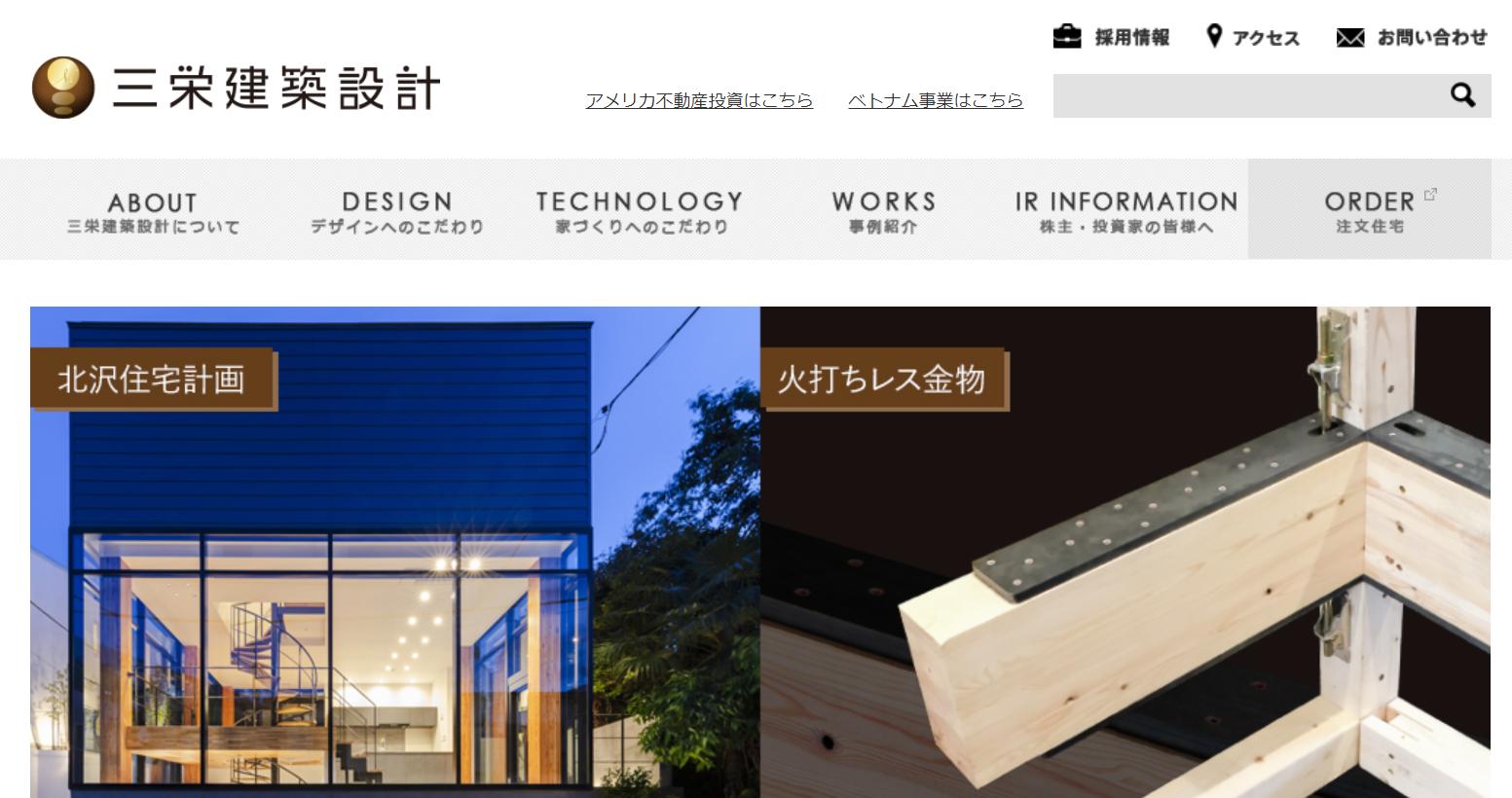 三栄建築設計