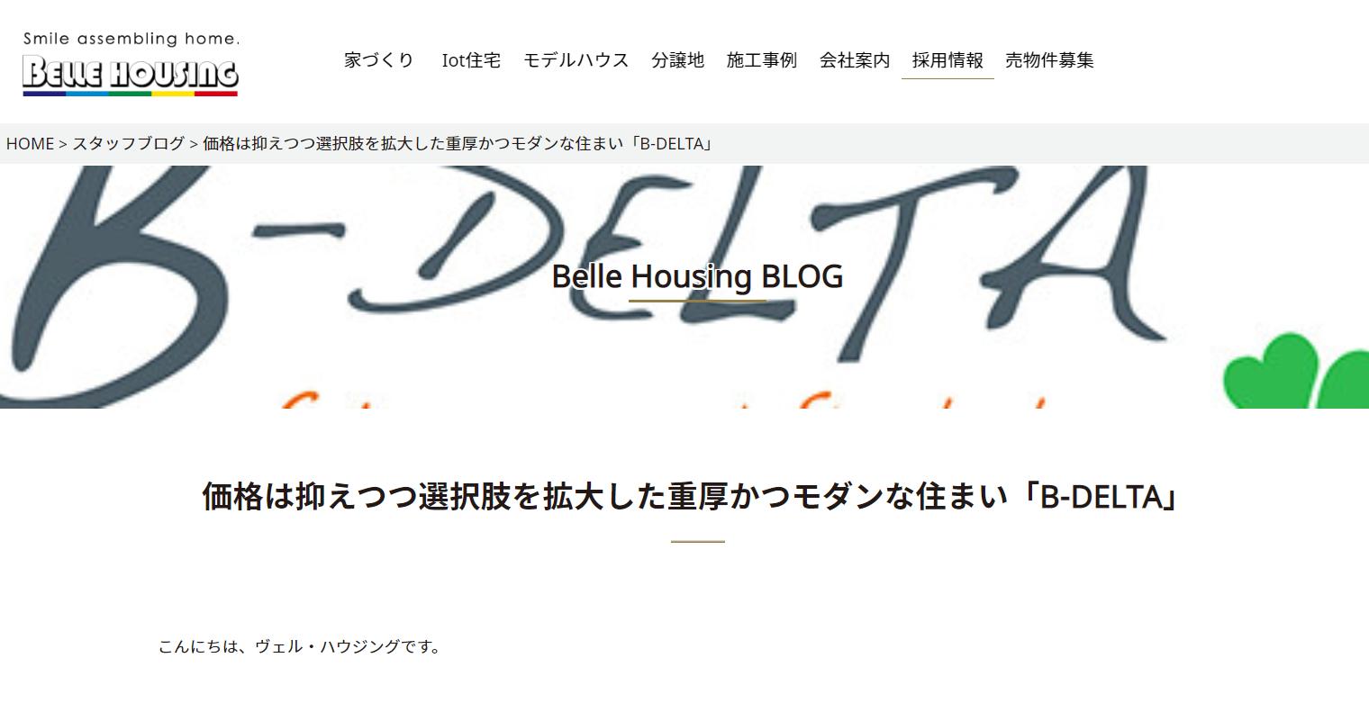B-DELTA(ヴェル・ハウジング)の評判・口コミ【兵庫/30代女性】