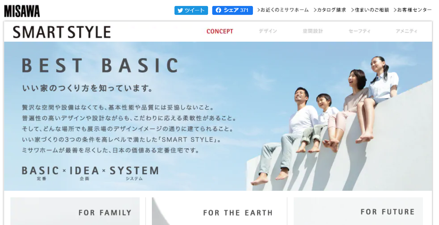 SMART STYLE(ミサワホーム中国)の評判・口コミ【岡山/40代男性】