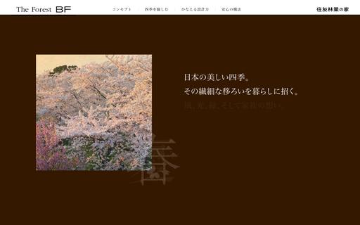 ザ フォレストBF(住友林業)の評判・口コミ【長野/30代女性】