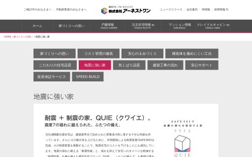 QUIE / クワイエ(飯田グループホールディングス)の評判・口コミ【愛知/30代女性】
