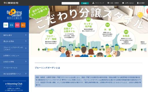 ブルーミングガーデン(東栄住宅)の評判・口コミ【東京/30代女性】