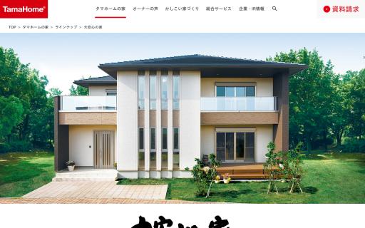 大安心の家(タマホーム)の評判・口コミ【山口/40代男性】