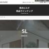 SL-R規格住宅(秀光ビルド)