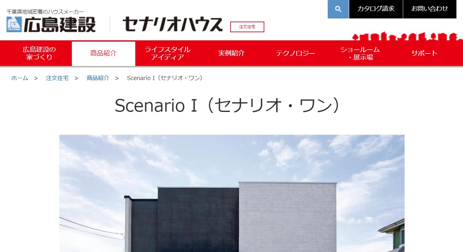 広島建設「セナリオ・ワン」の評判・口コミ【千葉県/30代女性】